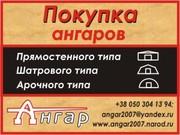 Покупка ангаров из металла тип Молодечно Москва Орск Канск Житомир