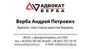 Адвокат по наследству в Днепропетровске. Завещание