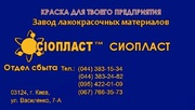 Эмаль ПФ-133;  грунтовка ЭП-045;  эмаль КО-84 от производител