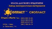 Эмаль ЭП-1155;  лак ХВ-784;  шпатлевка ПФ-0020 от