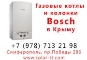 Газовые котлы Bosch от официального представителя в Крыму