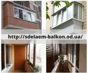 Сделаем Балкон в Одессе и ближайших городах.
