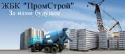 Производители бетона Харьков